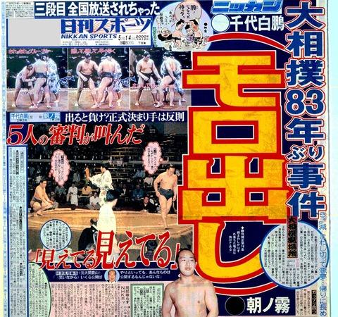 ba-fukkoku-20000514-w1300_0