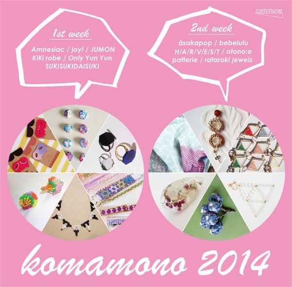 komamono_omote_check
