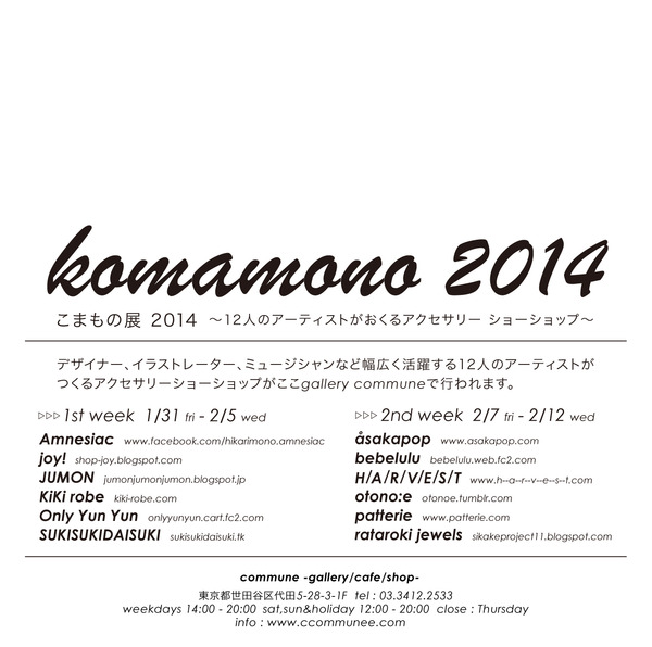 komamono_ura_check