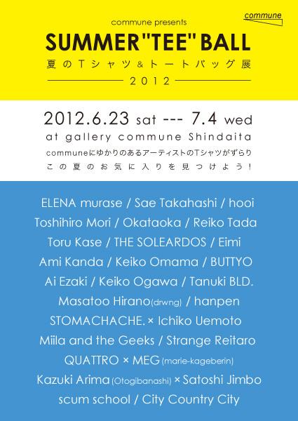 Tシャツ展2012_WEB