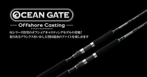 OG-Offshore-Casting_header