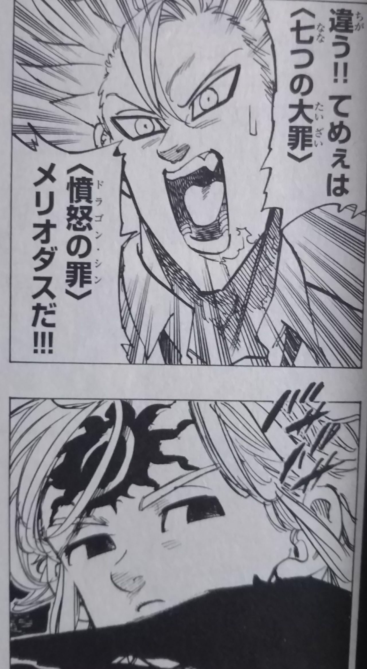 七つの大罪 マンガ