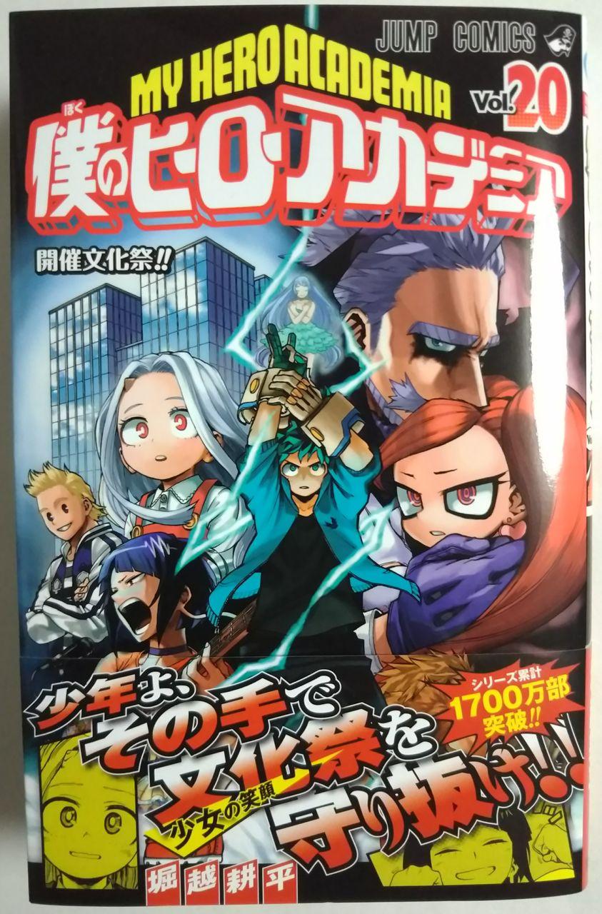 Chaos☆Hobby★Blog  僕のヒーローアカデミア Vol.20 開催文化祭!!コメント                アンティ