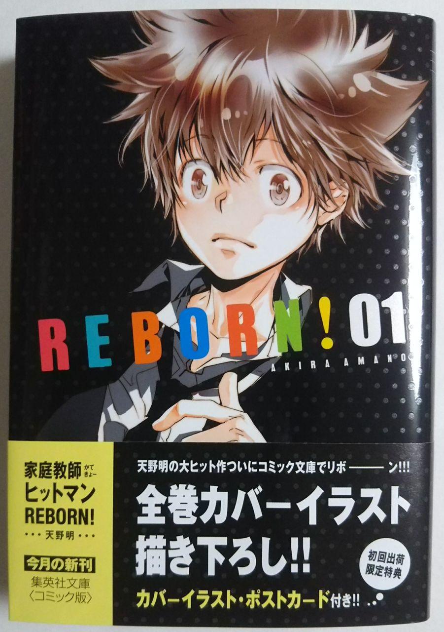 ジャンプで掲載されていたrebornがコミック文庫版でリボーン 家庭教師ヒットマンreborn 01 Chaos Hobby Blog