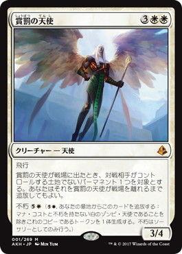 angel_of_sanctions