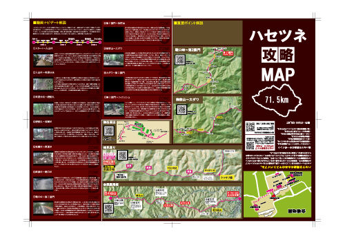 reg_map_omote2015_0531