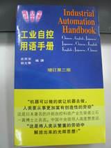 技術辞書1