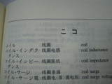 技術辞書2