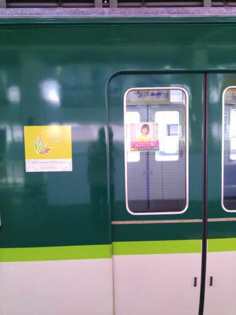 京阪「くずはモールグランドオープン」PRステッカー(A) (1)