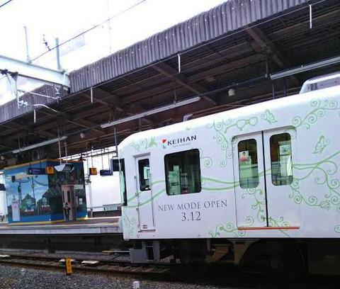 京阪「くずはモールグランドオープン」PRステッカー(A) (5)