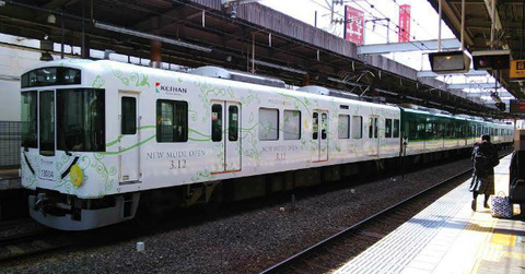 京阪「くずはモールグランドオープン」PRステッカー(A) (2)