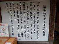 平泉 中尊寺 (30)