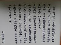 平泉 金鶏山 (3)