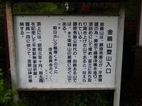 平泉 金鶏山 (4)