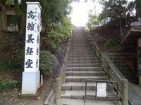 平泉 高館義経堂 (11)