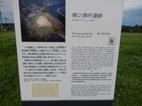 平泉 柳之御所 (2)