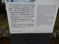 平泉 達谷窟毘沙門堂 (2)