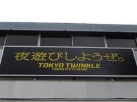大井 場内散歩その1 (3)