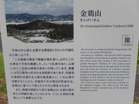 平泉 金鶏山 (2)