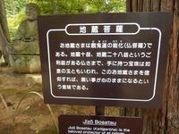 平泉 毛越寺 (9)