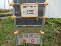 陸前高田 追悼施設、震災遺構 (1)
