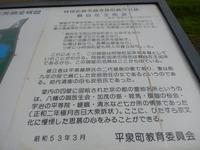 平泉 観自在王院跡 (2)
