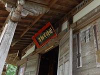 平泉 達谷窟毘沙門堂 (18)