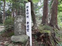 平泉 中尊寺 (4)