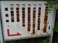 平泉 金鶏山 (6)