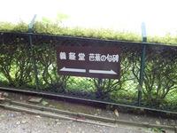 平泉 高館義経堂 (5)