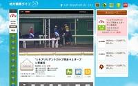 地方競馬ライブ画面
