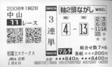 【田中馬券】08年1回中山2日目11Rその2