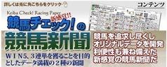 新感覚の競馬新聞 競馬チェック!