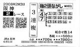 4/5田中馬券3