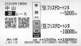 タナカさん中山2R