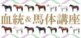 血統&馬体講座ロゴ