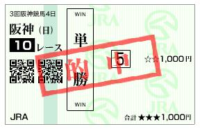 阪神10R単