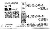 4/5田中馬券6