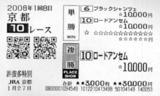 タナカさん京都10R単複