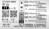 タナカさん中山11R