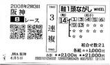4/5田中馬券5