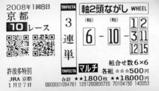 タナカさん京都10R3連単