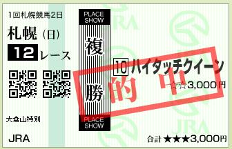 0017L12HUKUIPAT