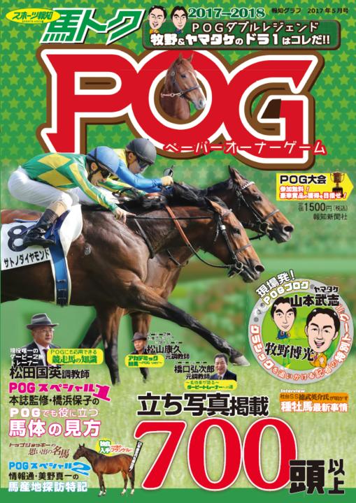 馬トクPOG2017表紙