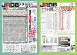JRDB資料