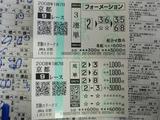 【馬券】1回京都7日9R赤木