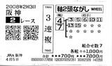 4/5田中馬券2
