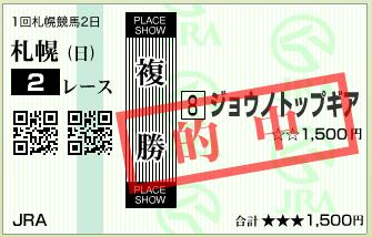 0010L2TANHUKUIPAT