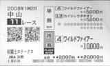 【田中馬券】08年1回中山2日目11Rその1
