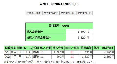 2020-12-11_22h53_08